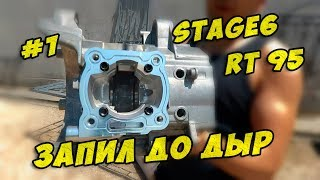 Stage6 R/T 95 #1. Meeling crankcase to holes