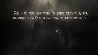 Цитаты   Кас Д'Амато   Тренер Майка Тайсона   Про страх и контроль. #14