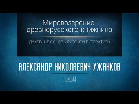 Мировоззрение древнерусского книжника. Александр Николаевич Ужанков