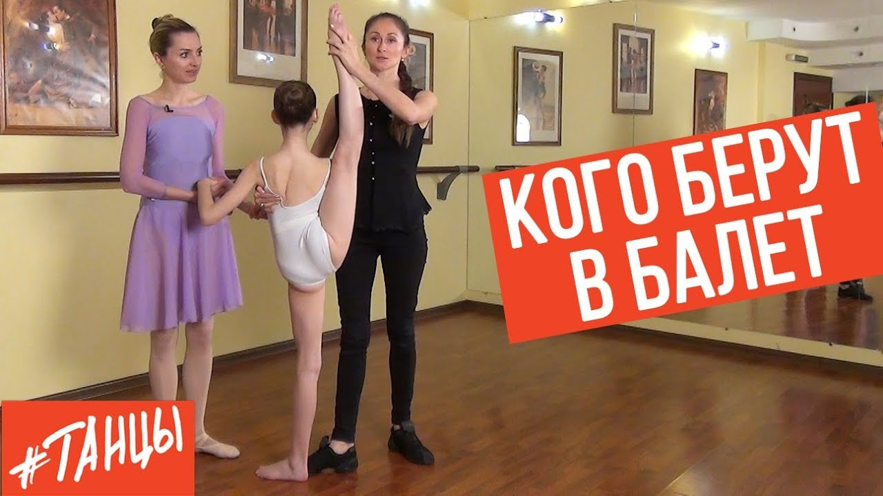 Кого берут в БАЛЕТ. Как отдать ребёнка в хореографическое училище
