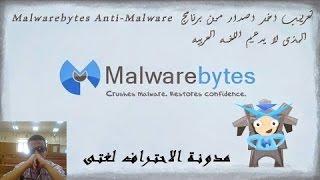 الحلقة 43 : تعريب اخر اصدار من برنامج Malwarebytes Anti-Malware  الذى لا يدعم اللغه العربيه