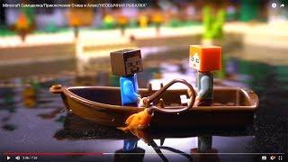 Minecraft Саморобка/Пригоди Стіва і Алекс''НЕЗВИЧАЙНА РИБОЛОВЛЯ''
