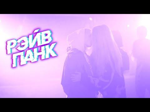 ОШИБКИ МОЛОДОСТИ – РэйвПанк (Official Music Video)