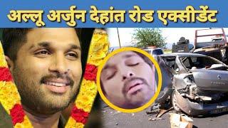Bihar road accident Allu Arjun south actor news report real