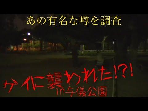 ゲイ ハッテン場 東京 公園