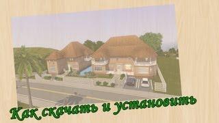 Как скачать с моего сайта (natalisgame.ru) и установить в игру The sims 3