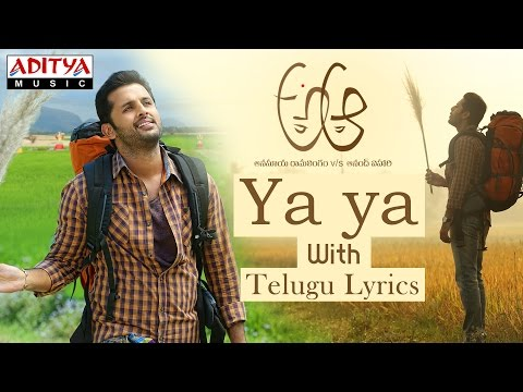 Yaa Yaa Full Song With Telugu Lyrics | మా పాట మీ నోట | A Aa Telugu Movie | Nithiin, Samantha,