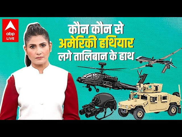 America Afghanistan से निकल गया... पीछे Taliban के कब्जे में ये हथियार छोड़ गया   HIndi News