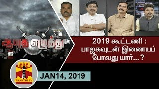 (14/01/2019)  Ayutha Ezhuthu - Parliament Election 2019 : Who is going to join hands with BJP  ?