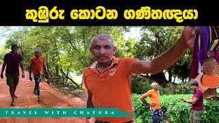 කුඹුරු කොටන ගණිතඥයා  -Traval with Chatura | Kahatagasdigiliya Thumbnail
