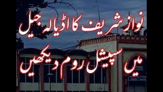 Nawaz Sharif's Adyalla Jail Luxury Room [UNSEEN PICS]