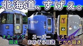 【北海道、すげぇ。】札幌駅特急回送!スーパーおおぞら・オホーツク・スーパーとかちが車庫へ帰る!