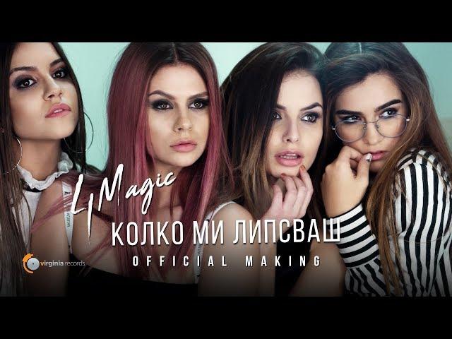 4Magic - Kolko mi lipsvash (Official Making)