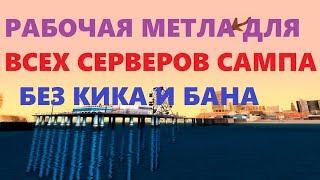 РАБОЧАЯ БЕСПАЛЕВНАЯ МЕТЛА (FLY) ДЛЯ ВСЕХ СЕРВЕРОВ | SAMP 0.3.7