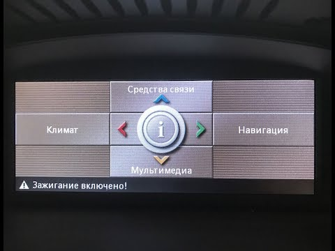 Русификация BMW (CCC)