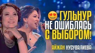 ГУЛЬНУР НЕ ОШИБЛАСЬ С ВЫБОРОМ!!! Айжан Нусувалиева из KG