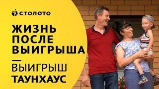 Столото ПРЕДСТАВЛЯЕТ | Победители жилищной лотереи - семья Валевач  | Выигрыш - Таунхаус