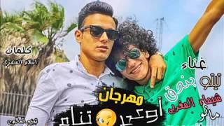 مهرجان اوعى تنام |  تيتو و بندق و مانو و مصطفى مجدى و شيماء المغربى |  توزيع حودة بندق 2015