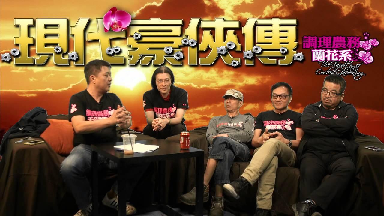 做你老母中國人〈現代豪俠傳〉2014-11-13 a - YouTube