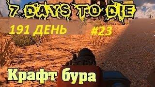 7 Days to die выживание (КРАФТ БУРА 191 ДЕНЬ) #23 от a596rt.