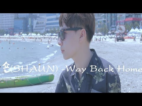 숀 (SHAUN) - Way Back Home [Music Video]