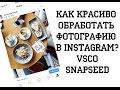 Обработка мобильных фотографий в Instagram на конкретных примерах: VSCO, Snapseed
