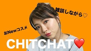 【CHITCHAT】雑談しながらメイク♡おNewコスメも!