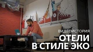 Смотреть видео Отели в стиле эко | Как делать необычные хостелы в Москве и где искать редких специалистов онлайн