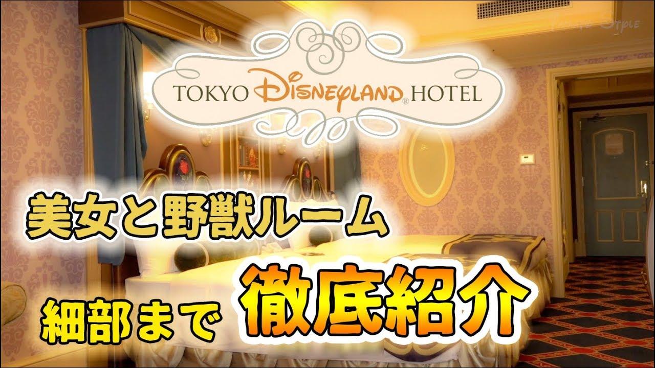 ディズニーランドホテル 美女と野獣ルーム 徹底紹介 Youtube