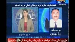 Shahdadkot Bomb Blased at Koto Moto Chowk News Kamred WM Maganahar