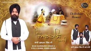 Soi Soi Deve  | Bhai Gurmukh Singh ji | Shabad Gurbani | Kirtan | HD