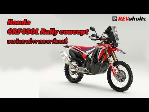 Honda CRFL Rally concept แรงบันดาลใจจากดาการ์แรลลี่ | Revaholix