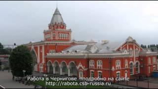 видео работа в Чернигове