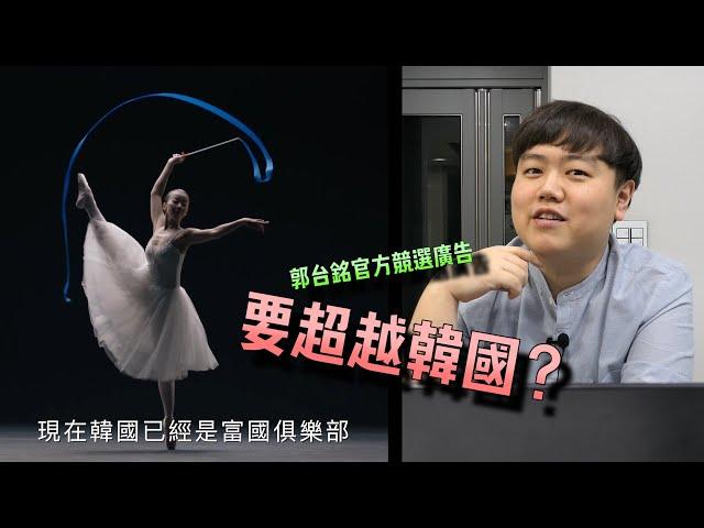 看到了台灣的大選候選人廣告的韓國人反應.