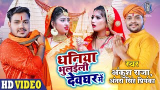 #VIDEO - ANKUSH RAJA | Dhaniya Bhulaili Devghar Mein - धनिया भुलईली देवघर में | Bhojpuri Bolbum Song