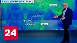 'Погода 24': циклоны продолжают портить погоду в Европе - Россия 24
