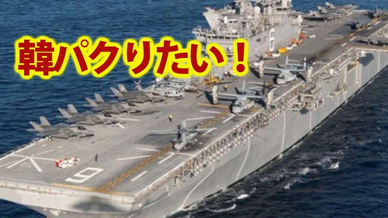 韓国文政権がついに軽空母建造計画を!艦載機はF35Bだが購入を・・・日本の護衛艦いづもを超えたいのか?