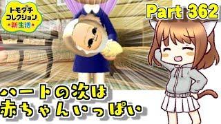 ハートの次は赤ちゃんいっぱい 3DS トモダチコレクション新生活 Part362 任天堂 nintendo