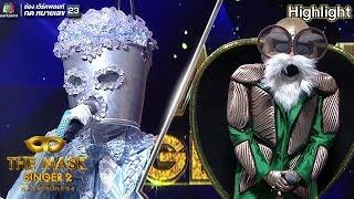 ช่วงตอบคำถาม หน้ากากน้ำแข็ง กับ หน้ากากเต่า | The Mask Singer 2