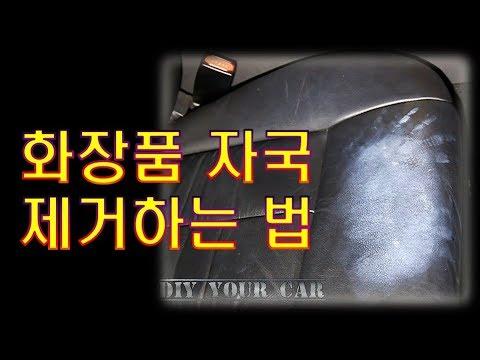 [DIYYOURCAR#116] 화장품 자국 제거하는 법(how to re