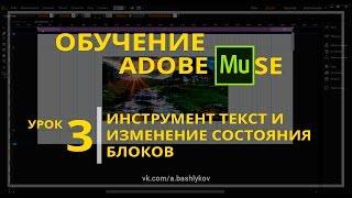 Обучение Adobe Muse - Урок 3. Инструмент текст и изменение состояния блоков