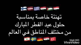 تهنئة خاصة في عيد الفطر المبارك 2016 من مختلف مناطق العالم