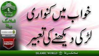 khwabon ki tabeer in urdu khwab mein kanwari larki dekhna khwab mein larki dekhnay ki taeer