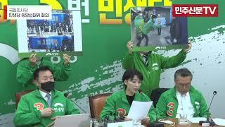 """김정화, 더민주-더시민 비판 """"같은당을 같은당이라고 하…"""