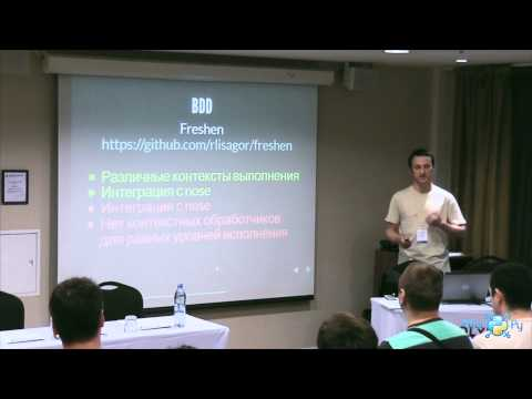 "Борисов Кирилл: ""Behavior-Driven Development"""
