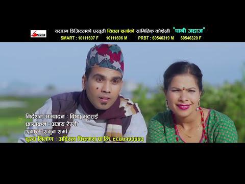 पानीजहाज - Teej Song 2073/2016 PANI JAHAJ Baikuntha Mahat/Shital Sharma