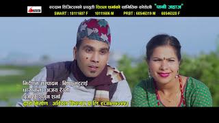 तीजगीत 2017 |PANIJAHAJ |new  teej song 2074 || पानीजहाज || by Baikuntha Mahat and Shital Sharma 2017