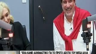 Ο Αντώνης Λιάρος μιλάει ΑΠΟΚΛΕΙΣΤΙΚΑ στην κάμερα του Happy Day και στην Τίνα Μεσσαροπούλου