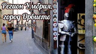 Великолепная Италия. Орвието—это один из самых интересных городов Умбрии. Из Рима в Орвието