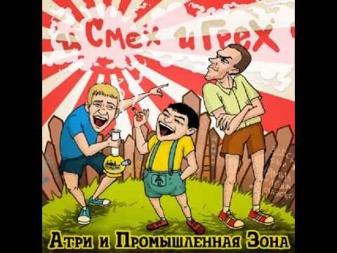 Слушать песню Промзона и Атри - Хали Гали при уч. Аля Кумар RapBest.ru (2012)